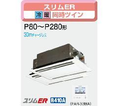 三菱 スリムER P160形 PLZX-ERP160LD