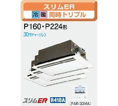三菱 スリムER P160形 PLZT-ERP160LD