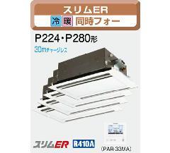 三菱 スリムER P280形 PLZD-ERP280LD