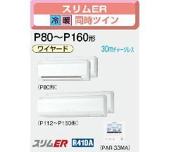 三菱 スリムZR P140形 PKZX-ERP140KD