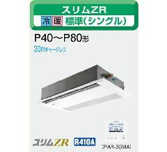 三菱 スリムZR P40形 PMZ-ZRP40FED