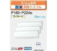 三菱 スリムZR P224形 PKZT-ERP224KD