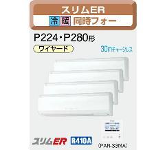 三菱 スリムZR P224形 PKZD-ERP224KD