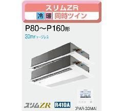 三菱 スリムZR P160形 PMZX-ZRP160FED