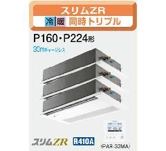 三菱 スリムZR P160形 PMZT-ZRP160FED