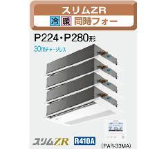 三菱 スリムZR P224形 PMZD-ZRP224FED