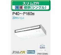 三菱 スリムZR P140形 PCZ-ZRP140KD