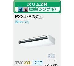 三菱 スリムZR P280形 PCZ-ZRP280BD
