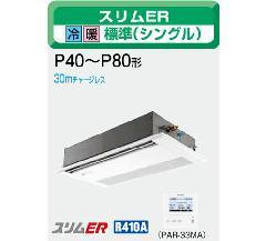 三菱 スリムER P63形 PMZ-ERP63FED