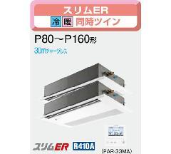 三菱 スリムER P160形 PMZX-ERP160FED
