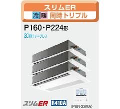 三菱 スリムER P160形 PMZT-ERP160FED