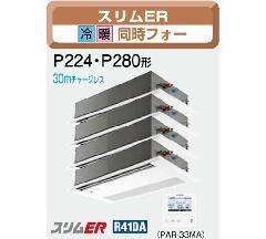 三菱 スリムER P280形 PMZD-ERP280FED