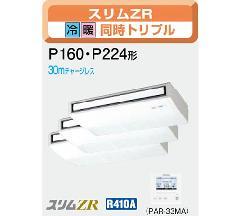 三菱 スリムZR P160形 PCZT-ZRP160KD