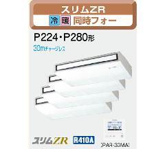 三菱 スリムZR P280形 PCZD-ZRP280KD