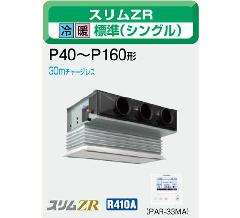三菱 スリムZR P140形 PDZ-ZRP140FD