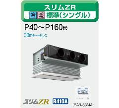 三菱 スリムZR P160形 PDZ-ZRP160FD
