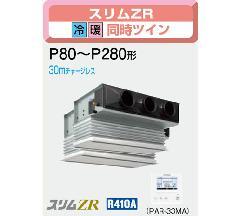 三菱 スリムZR P160形 PDZX-ZRP160FD