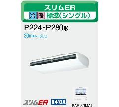 三菱 スリムZR P224形 PCZ-ERP224BD