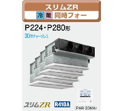 三菱 スリムZR P280形 PDZD-ZRP280FD