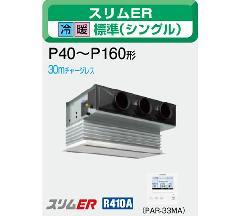 三菱 スリムER P160形 PDZ-ERP160FD