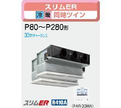 三菱 スリムER P160形 PDZX-ERP160FD