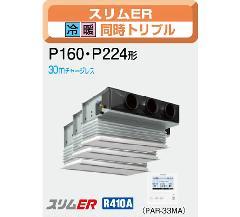 三菱 スリムER P160形 PDZT-ERP160FD