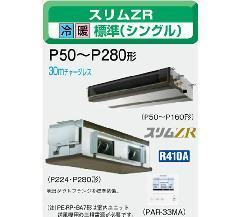 三菱 スリムZR P160形 PEZ-ZRP160DD