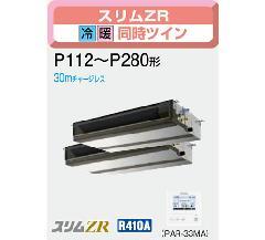 三菱 スリムZR P160形 PEZX-ZRP160DD