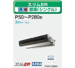 三菱 スリムER P160形 PEZ-ERP160DD