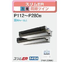 三菱 スリムER P160形 PEZX-ERP160DD
