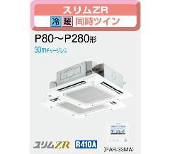 三菱 スリム ZR P160形 PLZX-ZRP160BFD