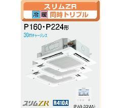 三菱 スリム ZR P160形 PLZT-ZRP160BFD