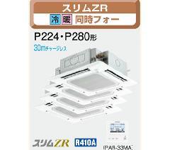 三菱 スリム ZR P280形 PLZD-ZRP280BFD