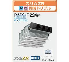 三菱 スリムZR P160形 PDZT-ZRP160FD