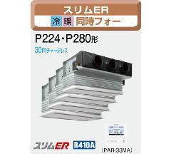 三菱 スリムER P280形 PDZD-ERP280FD