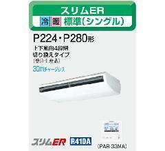 三菱 スリムZR P224形 PCZ-ERP224CD
