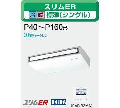 三菱 スリムZR P160形 PCZ-ERP160SKD