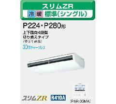 三菱 スリムZR P280形 PCZ-ZRP280CD
