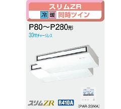 三菱 スリムZR P140形 PCZX-ZRP140KD