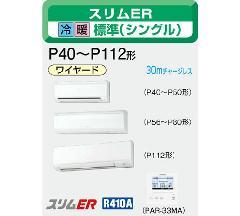 三菱 スリムZR P40形 PKZD-ERP40KD