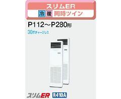 三菱 スリムZR P160形 PSZX-ERP160KD