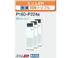 三菱 スリムZR P160形 PSZT-ERP160KD