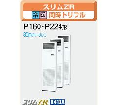 三菱 スリムZR P160形 PSZT-ZRP160KD