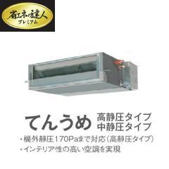 日立 省エネの達人 プレミアム P50型 シングル RPI-AP50GHC1