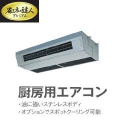 日立 省エネの達人 プレミアム P80型 シングル RPCK-AP80GH1
