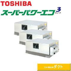 東芝 スーパーパワーエコキューブ P224 トリプル ADSE22454