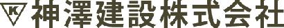 神澤建設 株式会社