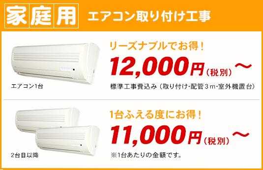 家庭用エアコン取り付け工事