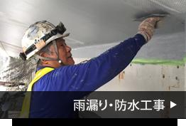 雨漏り・防水工事