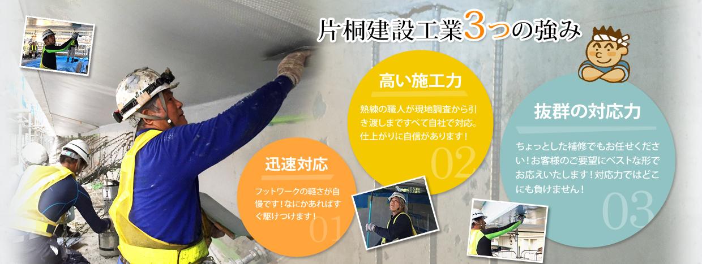 片桐建設工業3つの強み『迅速対応』『高い施工力』『抜群の対応力』
